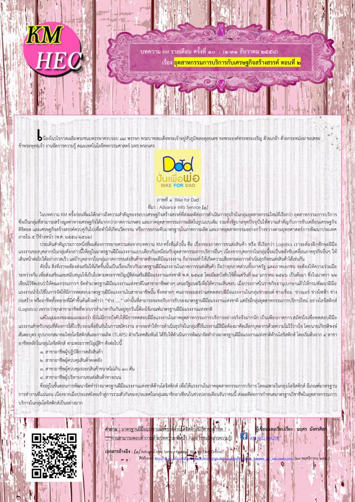บทความ-KM-รายเดือน-ครั้งที่-10-ประจำเดือน-ธันวาคม-2558-724x1024