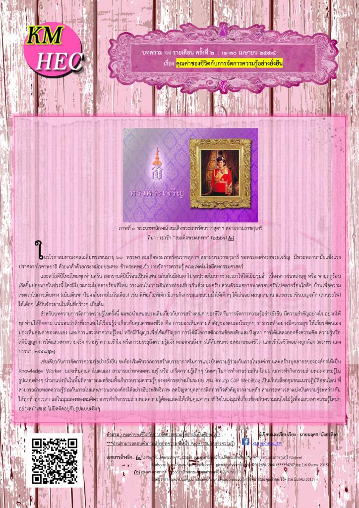 บทความ-KM-รายเดือน-ครั้งที่-2-ประจำเดือน-เมษายน-2558-724x1024