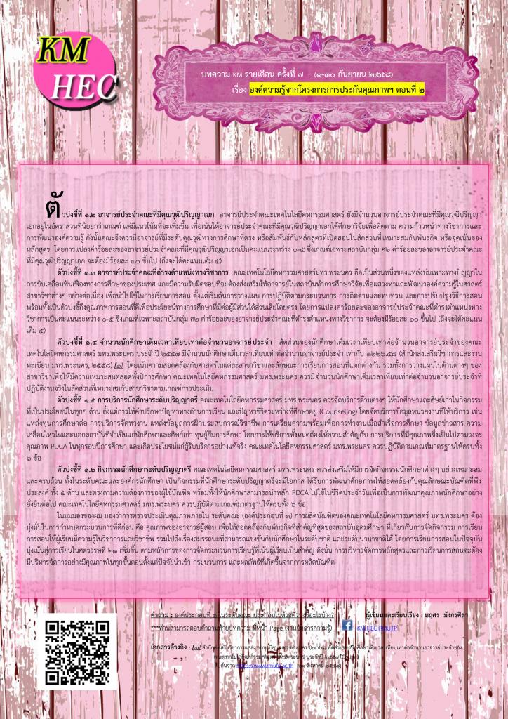 บทความ-KM-รายเดือน-ครั้งที่-7-ประจำเดือน-กันยายน-2558-724x1024